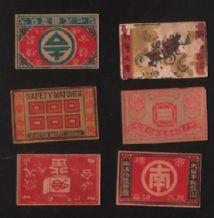 Collectible  match box labels CHINA or JAPAN patriotic #618